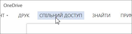 """Кнопка """"Спільний доступ"""""""