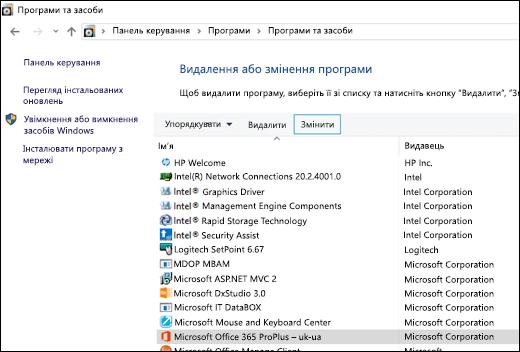 """Натисніть кнопку """"Змінити"""" у вікні видалення програм, щоб запустити відновлення Microsoft Office"""