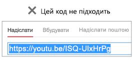 """Якщо код вбудовування починається з """"http"""", відео не буде успішно вбудовано."""