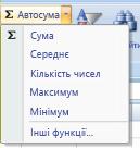 """Використання функції """"Кількість чисел"""" команди """"Автосума"""""""
