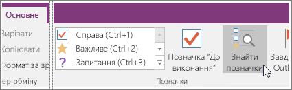 """Знімок екрана: кнопка """"Знайти позначку"""" в програмі OneNote2016"""