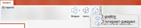 """Використовуйте """"Вставлення"""" > """"3D-моделі"""", щоб додати тривимірні об'єкти до презентації"""