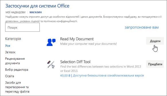 """Знімок екрана: сторінка """"програми для Office"""" в магазині, де можна вибрати або знайти програму для Word."""