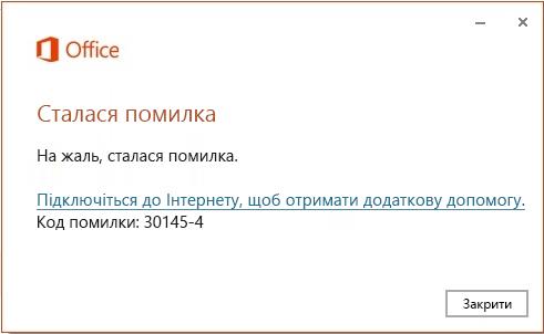 Код помилки 30145-4 під час інсталяції пакета Office