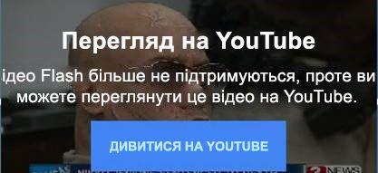 У цьому повідомленні про помилку із сайту YouTube пояснюється, що вбудовані відео Flash більше не підтримуються.
