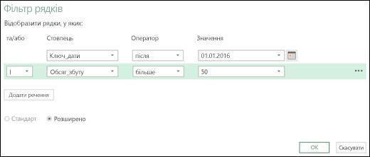 Excel Power BI: удосконалене діалогове вікно фільтрування рядків у редакторі запитів