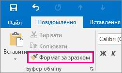 """Кнопка """"Формат за зразком"""" у новому повідомленні в програмі Outlook"""