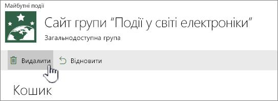 "Кнопка ""Видалити"" кошика SharePoint Online"