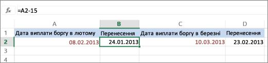 Обчислення дати