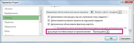 Вкладка ''Розклад'' у діалоговому вікні ''Параметри Excel''