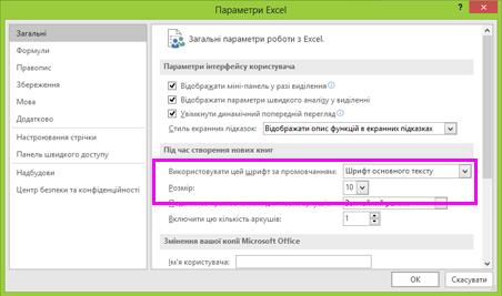 параметри, щоб скинути параметри шрифту за промовчанням.