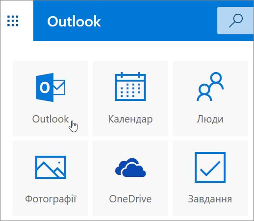 Знімок екрана: плитка Outlook.