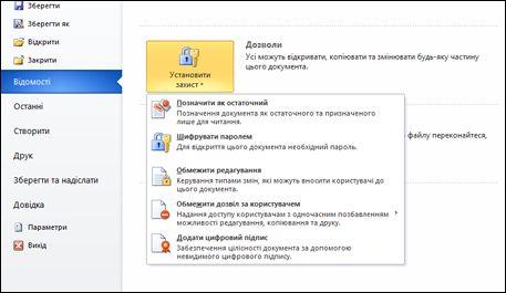 Кнопка захисту документа з параметрами