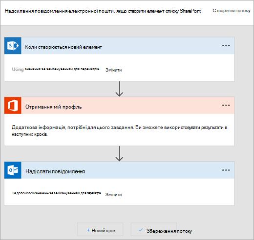 Виконайте вказівки на сайті Microsoft потік підключення потоку