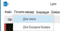 Знімок екрана: початок наради за допомогою команди ''Почати нараду'' на правах представника