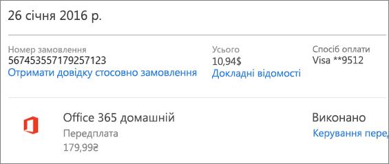 """Знімок екрана: сторінка """"Журнал замовлень"""" із відомостями про замовлення передплати на план """"Office365 домашній""""."""