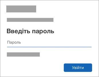 Введіть пароль облікового запису.
