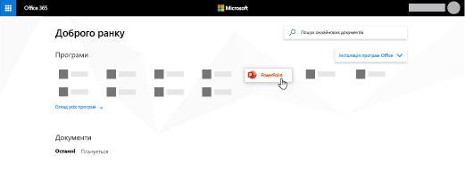 Головна сторінка Office365 із виділеною програмою PowerPoint