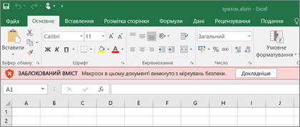 Якщо спробувати відкрити файл із підозрілого розташування, Office заблокує всі макроси.