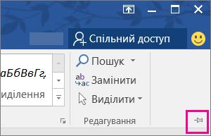 У верхній правій частині екрана виберіть елемент PIN-код, щоб закріпити до стрічки до сторінки, тому вона залишається там.