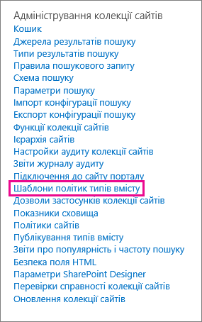 Посилання на шаблон політики типу вмісту на сторінці параметрів сайту