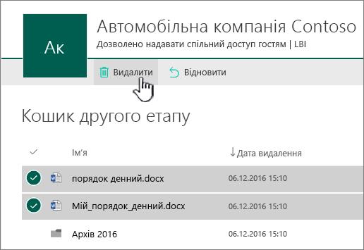 """SharePoint Online 2-го рівня його з виділеною кнопкою """"видалити"""""""