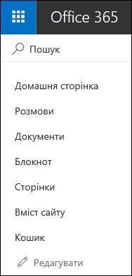 Ліва панель переходів SharePoint