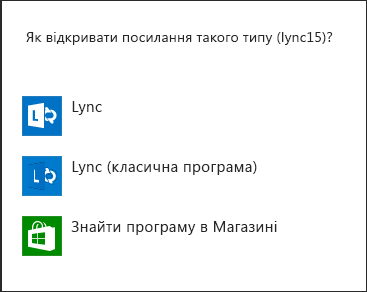 Знімок екрана: сповіщення Lync для вибору програми