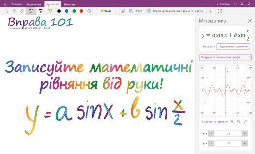 Побудова графіків за математичними формулами у OneNote для Windows10