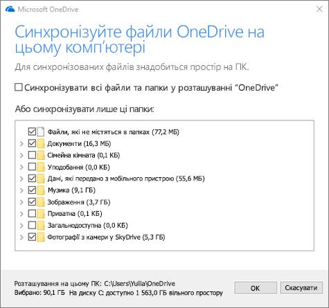 """Знімок екрана: діалогове вікно """"Синхронізуйте файли OneDrive на цьому комп'ютері""""."""