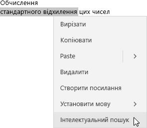 """Речення з виділеною фразою й контекстне меню з виділеним параметром """"Інтелектуальний пошук"""""""