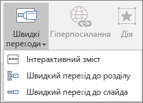 """Різні типи інтерактивного змісту зі швидкими переходами, які можна вибрати в меню """"Вставлення""""> """"Швидкі переходи"""": """"Інтерактивний зміст"""", """"Швидкий перехід до розділу"""" та """"Швидкий перехід до слайда""""."""