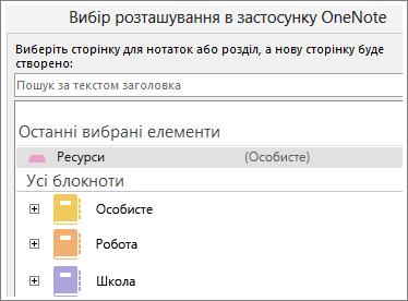 Знімок екрана: вікно програми OneNote, де можна вибрати сторінку для створення нотаток Skype.
