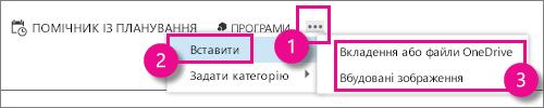 "Кнопка ""Інші дії"" в Outlook Web App"