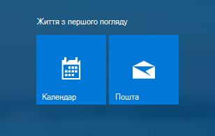 """Програми """"Календар"""" і """"Пошта"""" на початковому екрані"""
