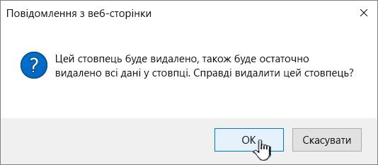 """У діалоговому вікні із запитом на підтвердження видалення натисніть кнопку """"OK"""""""