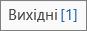 """Знімок екрана, на якому показано, що повідомлення лишилося в папці """"Вихідні""""в програмі Outlook"""