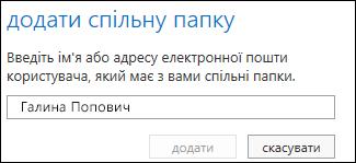 """Діалогове вікно """"Додати спільну папку"""" у веб-програмі Outlook Web App"""
