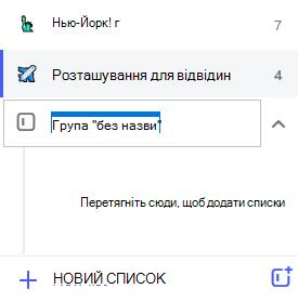 """Знімок екрана з виділеною групою """"без назви"""", а потім перетягніть сюди, щоб додати списки."""