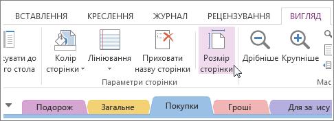 Змінення розміру сторінки відповідно до шаблону, який створюється