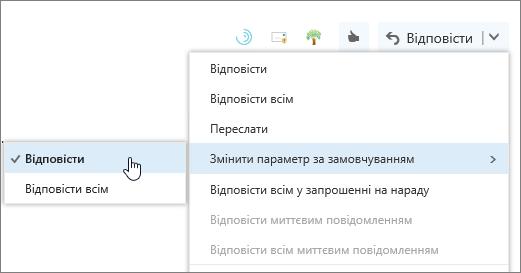 """Знімок екрана: пункт """"Змінити параметр за замовчуванням"""""""