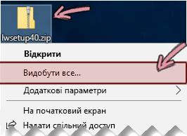 Клацніть правою кнопкою миші стиснута архіву для видобування файлу з його.