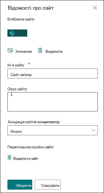 Панель відомостей про сайт SharePoint