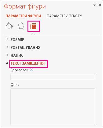 Вкладка «Розмір і властивості» на панелі «Формат фігури» з полями для тексту заміщення