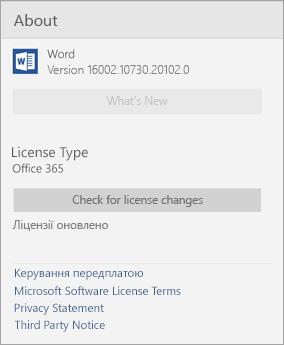 Про вікно програми Word Mobile