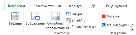 Знімок екрана: розділ вкладки вставлення» на стрічці Excel із вказівником миші, яка вказує на мій додати СК виберіть пункт мої надбудови для доступу до надбудови для програми Excel.