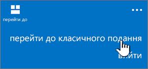 Кнопка подання «ПК»