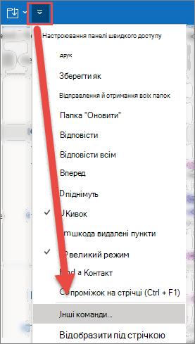 """Діалогове вікно """"Настроювання панелі швидкого доступу"""" відкрито, за допомогою стрілки, яка вказує на параметр """"додаткові команди""""."""