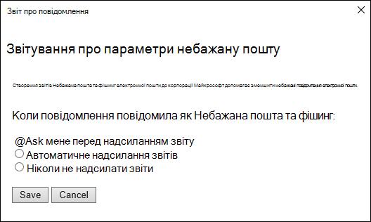 Знімок екрана: параметри для повідомлень, представлені як Небажана пошта та фішинг спроб