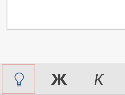 """Клацніть піктограму лампочки, щоб увімкнути функцію """"Допомога"""""""